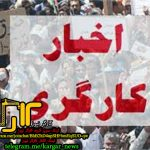 اعتراض کارگران به حضور نمایندگان غیر واقعی در مراکز تصمیمگیری