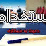 انتشار اطلاعیه سازمان سنجش در خصوص برگزاری آزمون استخدامی