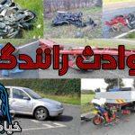 تصادف مرگبار پژو پارس با موتورسیکلت در جاده باغرودنیشابور