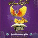 مراسم افتتاحیه هفته کتاب ایران در نیشابور برگزار میشود
