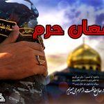تشییع پیکر شهیدمدافع حرم محمد اسدی در نیشابور