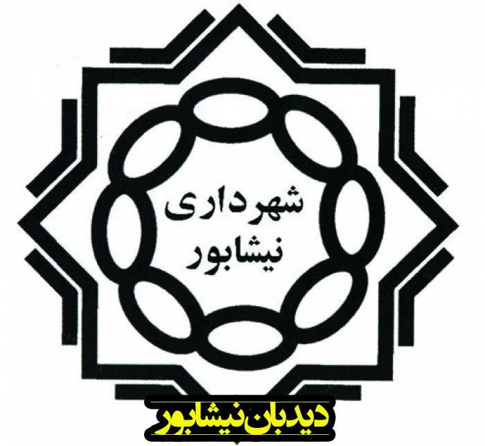 سرپرست سازمان عمران شهرداری نیشابور:توجه ویژه به مناطق کم برخوردار و حاشیه شهرنیشابور