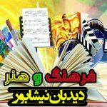 ساخت فیلم کوتاه «جَوز فجی» در شهر درّود نیشابور