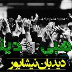همزمان با عاشورای حسینی برپایی بزرگترین تعزیه خوانی کشور درفدیشه نیشابور