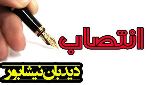 انتصاب رئیس مجمع تشخیص مصلحت نظام