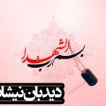 طراحی پرتره شهید قاجاریان توسط هنرمند نیشابوری