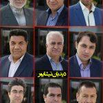 انتخاب هیئت رئیسه شورای شهر نیشابور برای سال دوم