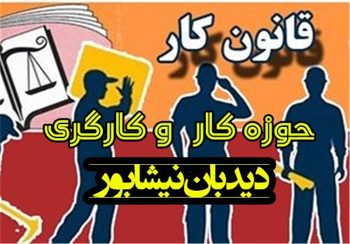 دو مطالبه اصلی #کارگران از #وزارت_کار:معیشت و امنیت شغلی