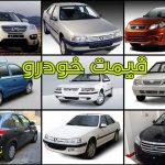 افزایش ۳۰ درصدی قیمت خودروهای پرتیراژ ایران خودرو