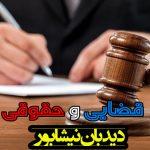 دستورالعمل تشکیل پرونده شخصیت متهم ابلاغ شد